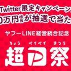 10万円相当のPayPayが当たる豪華Twitter懸賞!