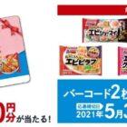 5,000円分のAmazonギフト券が当たる豪華ハガキ懸賞!