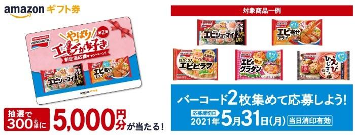 第2弾 やっぱりエビが好き 新生活応援キャンペーン! | 味の素冷凍食品株式会社 商品情報サイト
