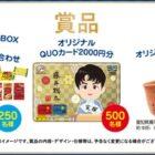 藤井聡太オリジナルQUOカードやお菓子BOXが当たるレシート懸賞♪