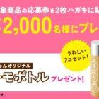 2,000名様にキューちゃんオリジナルボトルが当たるハガキ懸賞!