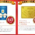 Wチャンスもアリ☆純金やQUOカードが当たる豪華大量当選キャンペーン♪
