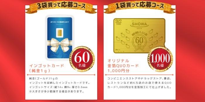 純金が当たる!昭和天ぷら粉 60周年記念キャンペーン