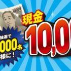 現金10,000円