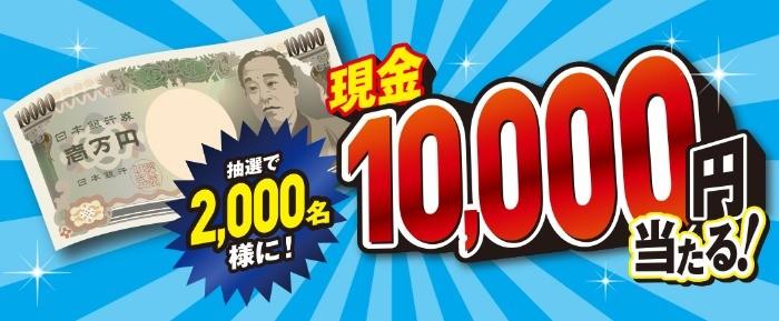 大阪王将 キャンペーン応募ページ | 冷凍餃子発売20周年 大感謝祭 | イートアンド