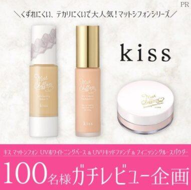 「キス マットシフォンシリーズ」の3商品のガチレビューをしてくれる人募集!