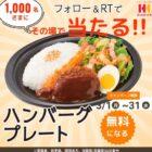 ハンバーグプレート1食無料券がその場で当たるキャンペーン!