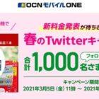 1,000名様にその場でCoke ONドリンクチケットが当たるTwitter懸賞☆