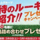 ニッポンハムグループの新商品詰め合わせが当たるキャンペーン♪