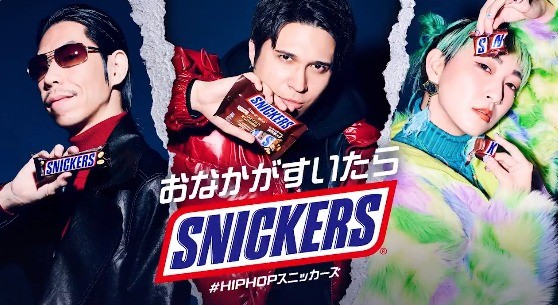 SNICKERS|#HIPHOPスニッカーズキャンペーン