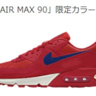 NIKEの限定カラーAIR MAX 90が当たるレシートキャンペーン♪