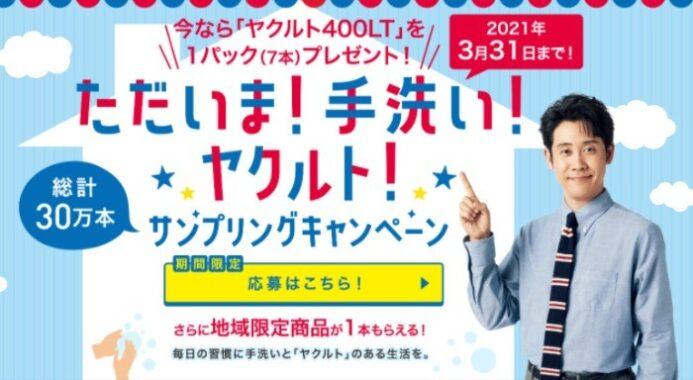 ただいま!手洗い!ヤクルト!サンプリングキャンペーン。「ヤクルト400LT」を1パック(7本)プレゼント!