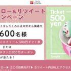 エースコンタクトクーポンor 31アイスクリームギフト券がその場で当たるキャンペーン☆