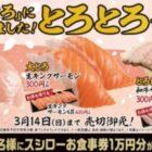 スシローのお食事券1万円分が10名様に当たる豪華Twitter懸賞!