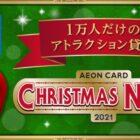 USJクリスマスナイト貸切招待券 / 1デイ・パスペア