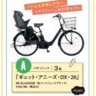 人気の電動アシスト自転車が合計8名様に当たる豪華懸賞♪