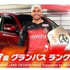 TOYOTA RAIZE G / 2022年Jリーグ・リーグ戦シーズンペアチケット 他