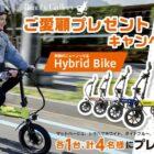 電動ハイブリッドバイク glafit GFR-02