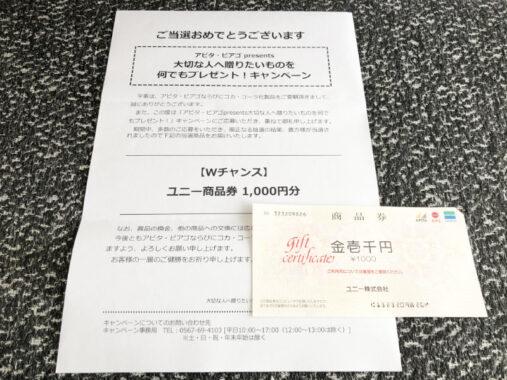アピタ・ピアゴ×コカ・コーラのキャンペーンで「商品券1,000円分」が当選