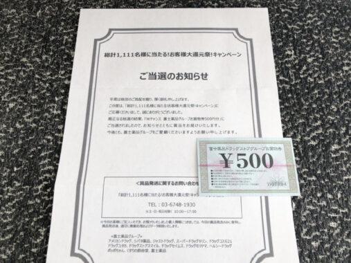 富士薬品・ライオンのキャンペーンで「商品券500円分」が当選