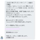北海道ガスのTwitter懸賞で「Amazonギフト券1,000円分」が当選しました!