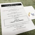 サッポロビールのLINE懸賞で「QUOカード10,000円分」が当選しました!