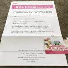 ニッスイのLINE懸賞で「QUOカード3,000円分」が当選しました!