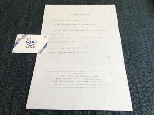 ホーユーのキャンペーンで「QUOカード5,000円分」が当選