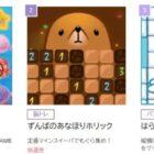 100種類以上あるゲームで遊んで懸賞に応募できる「よみぽランド」