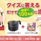 シロカちょいなべ+プチッと鍋セットが当たるクイズキャンペーン♪