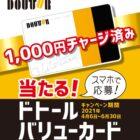 バリューカード1,000円