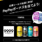 PayPayボーナス最大2,000円相当