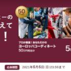50万円分のコーディネートも当たる豪華クイズ懸賞☆