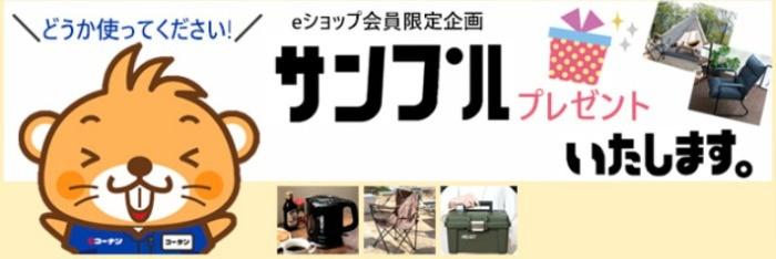 会員様限定☆サンプルプレゼントキャンペーン