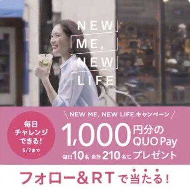 フォロー&RTで毎日10名様に 1,000円分のQUOカードPayが当たる!