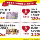 JCBギフトカード5万円分 / カタログギフト1万円コース 他