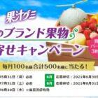 果汁グミ 旬のブランド果物お取り寄せキャンペーン | 果汁グミ | 株式会社 明治 - Meiji Co., Ltd.