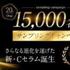 15,000名様にオバジ新・Cセラム無料サンプルが当たるキャンペーン!
