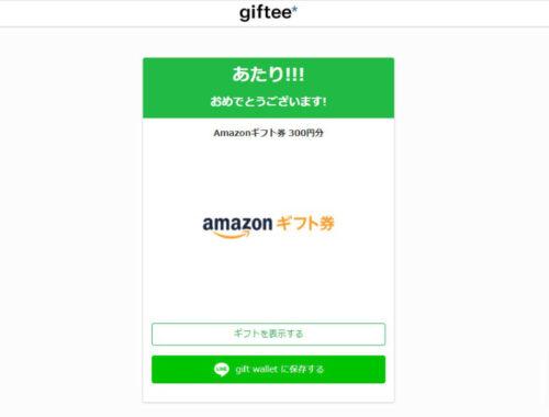 モバイルレジェンドのTwitter懸賞で「Amazonギフト券300円分」が当選しました!