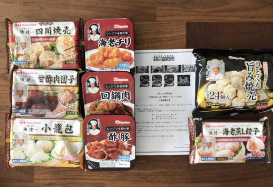 モラタメのTwitter懸賞で「日本ハム冷凍食品 陳建一シリーズ」が当選