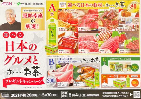 服部幸應が厳選! 選べる日本のグルメとお~いお茶プレゼントキャンペーン