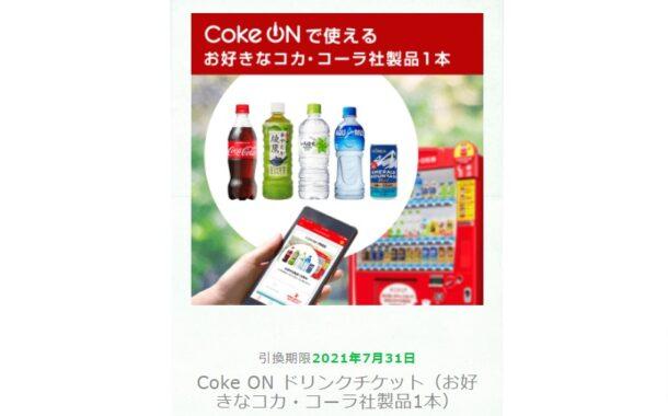 クリスタル オブ リユニオンのTwitter懸賞で「Coke ONドリンクチケット」が当選