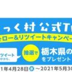 栃木県「道の駅うつのみや ろまんちっく村」Twitter開設記念キャンペーン♪