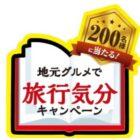 5,000円相当の特選グルメカタログが当たる豪華ハガキ懸賞☆