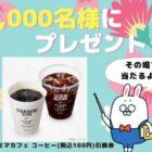 抽選で3,000名様にファミマカフェコーヒーをプレゼント!!