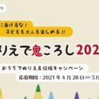 「コロナに負けるな!ぬりえで鬼ころし」キャンペーン | もっと、美味しく、美しく。日本盛株式会社