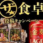 電子マネー1,000円分 / チェーン商品券1,000円分