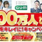 5,000円 / サンスターガム製品