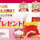 マナラ「ホットクレンジングゲル マッサージプラス」が必ずもらえるお得なキャンペーン!