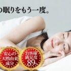 睡眠の質を助ける「ウェルネル」無料モニター